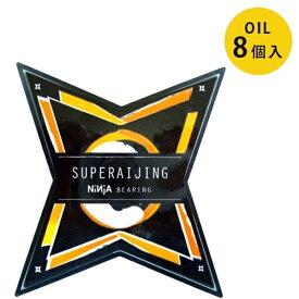 【送料無料】 スケボー NINJA ニンジャ ベアリング スーパー雷神 ABEC7 オイルタイプ スターケース スケートボード用品