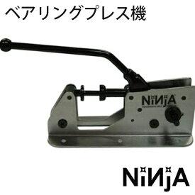 【送料無料】 NINJA ベアリングプレス機 スケートボード 取り付けアイテム スケボー用品 ニンジャ