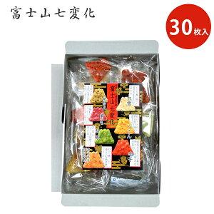 【送料無料】 草加せんべい 富士山七変化 7種30枚入り 個包装 煎餅 米菓 おやつ 詰め合わせ ギフト