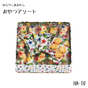 【送料無料】 はらぺこあおむし おやつアソート HA-10 個包装 缶入り おかき詰め合わせ 米菓 ギフト