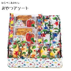 【送料無料】 はらぺこあおむし おやつアソート HA-15 個包装 缶入り おかき詰め合わせ 米菓 ギフト