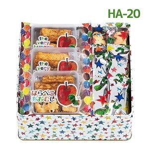 【送料無料】 はらぺこあおむし おやつアソート HA-20 個包装 缶入り おかき詰め合わせ 米菓 ギフト
