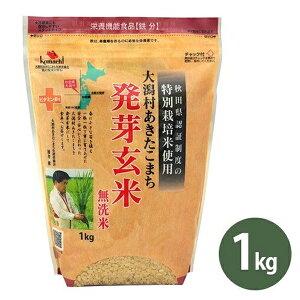 【送料無料】 特別栽培米 大潟村あきたこまち 発芽玄米 (無洗米) 1kg 国産 栄養機能食品(鉄分) 秋田県