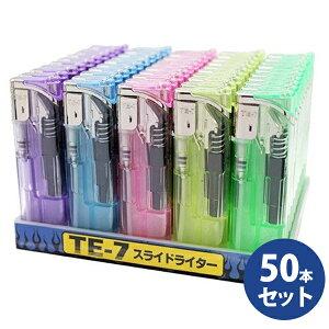 【送料無料】 ガスライター 使い捨て スライド式 TE-7 50本セット 電子着火 PSC対応 まとめ買い シンプル 東京パイプ 100円ライター スリム