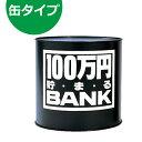 【送料無料】 バラエティグッズ 100万円貯まるバンク ブラック BA006A  貯金箱 貯まるBANK