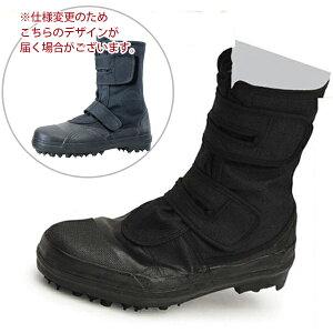 【送料無料】 荘快堂 先丸スパイクシューズ スパイクジョブ 黒 I-101 25cm-27.0cm 安全靴 メンズ