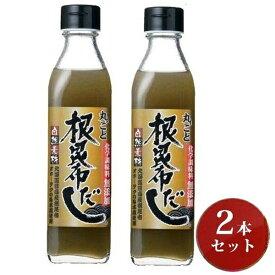 【送料無料】 北海道 丸ごと根昆布だし ねこんぶだし 300ml×2本セット 日高 出汁 無添加