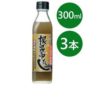 【送料無料】 北海道 丸ごと根昆布だし ねこんぶだし 300ml×3本セット 日高 出汁 無添加