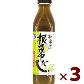 【送料無料】 北海道 根昆布だし ねこんぶだし 300ml×3本セット 日高 出汁