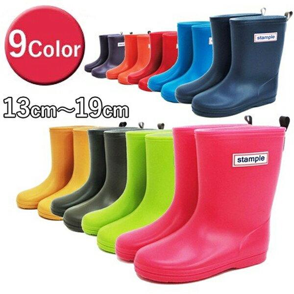 【ポイント4倍!】【送料無料】 stample スタンプル レインブーツ 75005 全9色 13cm〜19cm 長靴 子供用 キッズ 日本製 雨具