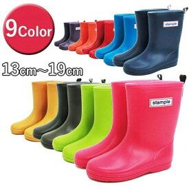 【ポイント3倍!】【送料無料】 stample スタンプル レインブーツ 75005 全9色 13.0cm〜19.0cm 長靴 子供用 キッズ 日本製 雨具