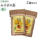【送料無料】 有機栽培ルイボス茶 ティーバッグ 175g(3.5g×50包)×2袋セット ノンカフェイン オーガニック ルイボス製茶