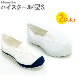 【送料無料】 MOONSTAR ムーンスター ハイスクール 4型S ブルー ホワイト 20cm〜23cm 上履き 室内シューズ