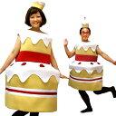 【送料無料】 【正規品】 SAZAC コスチューム ケーキ コスプレ衣装 なりきり 仮装 2738 ハロウィン