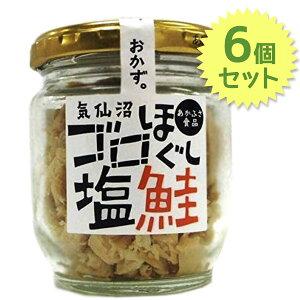 【送料無料】 ゴロほぐし 塩鮭 80g×6個セット 国産 さけフレーク ご飯のお供 気仙沼 あかふさ食品 ギフト