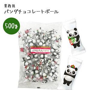 【送料無料】 パンダ チョコレートボール 業務用 500g 個包装 バレンタイン 大量 義理チョコ ばら撒き 可愛い パンダグッズ お徳用