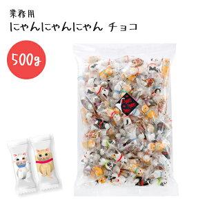 【送料無料】 猫 お菓子 チョコレートボール にゃんにゃんにゃん 業務用 500g 個包装 バレンタイン 大量 ばら撒き 可愛い ネコグッズ お徳用