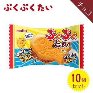 【送料無料】 名糖産業 ぷくぷくたい エアインチョコ 10袋セット お菓子 駄菓子 チョコレート菓子 ウエハース メイトー