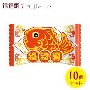 【送料無料】 名糖産業 福福鯛チョコレート 10袋セット ぷくぷくたいエアインチョコ 駄菓子 チョコレート菓子 ウエハース メイトー