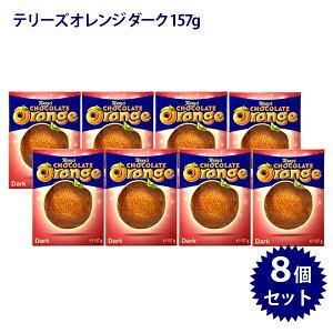 【送料無料】 テリーズ オレンジチョコレート ダーク 157g×8個セット お菓子 ギフト バレンタイン