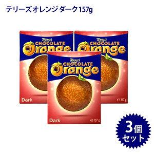 【送料無料】 テリーズ オレンジチョコレート ダーク 157g×3個セット お菓子 ギフト バレンタイン
