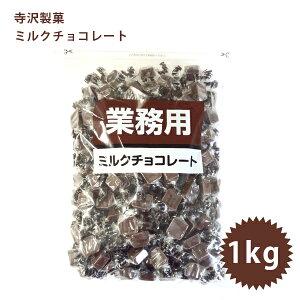 【送料無料】 ミルクチョコレート 業務用 1kg 個包装 大量 バレンタイン 義理チョコ ばら撒き 寺沢製菓