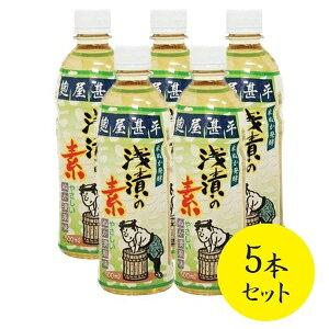 【送料無料】 マルアイ食品 麹屋甚平 浅漬けの素 500ml×5個セット 化学調味料無添加 漬け物 調味料