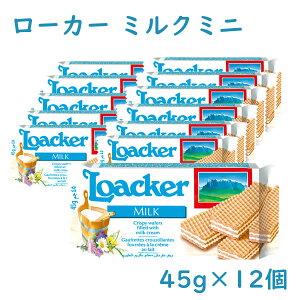 【送料無料】 ローカー(loacker) ウエハース ミルク ミニ 45g×12個セット 保存料無添加 おやつ 輸入菓子