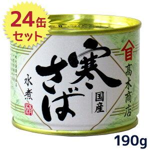 【送料無料】 サバ缶 高木商店 寒さば 水煮 国産 190g×24缶セット 鯖 缶詰 ギフト 保存食 非常食 防災グッズ