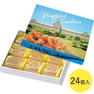 【送料無料】 函館トラピスト修道院 トラピストクッキー 24個入 焼菓子 お菓子 無添加 北海道 お土産 ギフト
