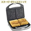 【送料無料】 ホットサンド グリルドチーズメーカー スヌーピー&ウッドストック ホットサンド 簡単 朝食 便利 可愛い …