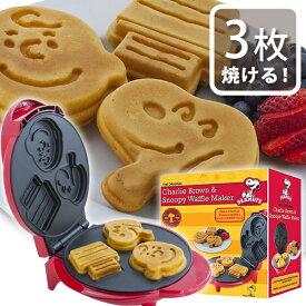 【送料無料】 ワッフルメーカー スヌーピー&チャーリーブラウン WM-6S 調理器具 お菓子作り キャラクター 可愛い フロンティア物産
