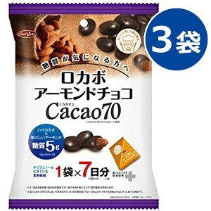 【送料無料】 グルメな栄養士セレクト洋菓子 ロカボ アーモンドチョコ カカオ70% 126g×3個セット ロカボナッツチョコレート