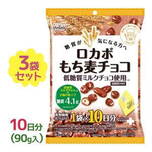 【送料無料】 ロカボ もち麦チョコ 100g×3個セット 個包装 低糖質チョコレート お菓子 おやつ 正栄