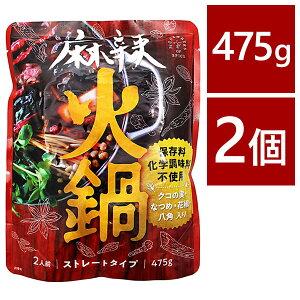 【送料無料】 麻辣火鍋の素 ストレートタイプ 475g×2袋セット 化学調味料無添加 鍋スープ チャンバーズ・オブ・スパイス