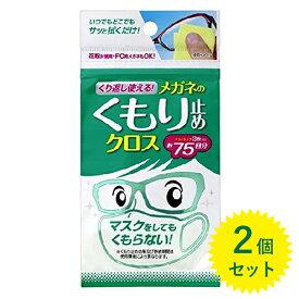 【送料無料】 くり返し使える! メガネのくもり止め クロス 2個セット マスクをしてもくもらない! レンズケア ドライタイプ 1個あたり3枚入り 0