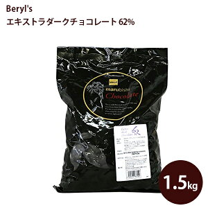 【送料無料】 ベリーズ クーベルチュール エキストラダークチョコレート カカオ62% 製菓用 1.5kg 業務用 製菓材料 ケーキ作り バレンタイン