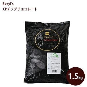 【送料無料】 ベリーズ CP(コンパウンド) チップチョコ 製菓用 1.5kg 業務用 製菓材料 ケーキ作り バレンタイン