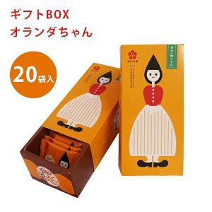 【送料無料】 酒田米菓 オランダせんべい ギフトBOX オランダちゃん 2枚入×20袋セット 個包装 国産 煎餅詰め合わせ