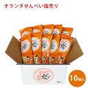 【送料無料】 酒田米菓 オランダせんべい サラダ味 20枚入×10袋セット 国産 うすやき煎餅 お菓子 おやつ