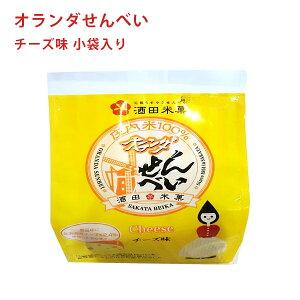 【送料無料】 酒田米菓 オランダせんべい チーズ味 2枚入×12袋セット 小袋入り 国産 うすやき煎餅 お菓子 おやつ 0