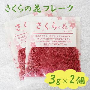 【送料無料】 桜スイーツ作り さくらの花フレーク 3g×2個セット お菓子作り トッピング 製菓材料 デコレーション パイオニア企画