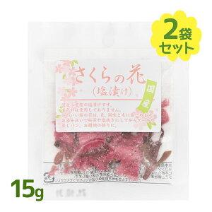 【送料無料】 桜スイーツ作り さくらの花 塩漬け 15g×2個セット お菓子作り トッピング 製菓材料 デコレーション パイオニア企画