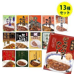【送料無料】 ご当地レトルトカレー 13種セット 詰め合わせ まとめ買い ギフト 食べ比べ 中辛口 レトルト食品