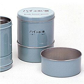 【送料無料】 灰ふるい器 PART2 蓋つき 仏壇 仏具 掃除用品 ハイふるい器