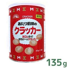 【送料無料】 前田のクラッカー 135g 非常食 5年保存 缶詰 お菓子 ビスケット クッキー