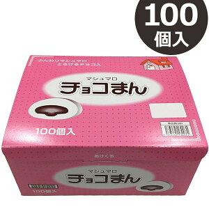 【送料無料】 マシュマロ チョコまん 100個入 駄菓子 お菓子 業務用 大量 個包装 バレンタイン ホワイトデー