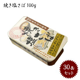 【送料無料】 やき塩さば 缶詰 100g×30個セット 国産 食べきりサイズ 備蓄 備え 美味しい 防災 おつまみ お取り寄せ