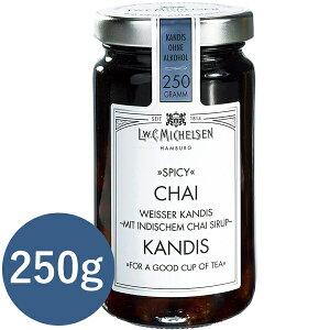 【送料無料】 ミヒェルゼン キャンディス チャイ 250g ドイツ産 氷砂糖のシロップ漬け 甘味料 MICHELSEN RUM KANDIS ギフト おしゃれ