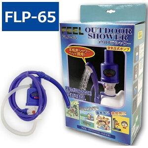 【送料無料】 アウトドアシャワー 空気圧式ポンプ FLP-65 電源・乾電池不要 ポータブルシャワー 携帯用 防災グッズ 非常用